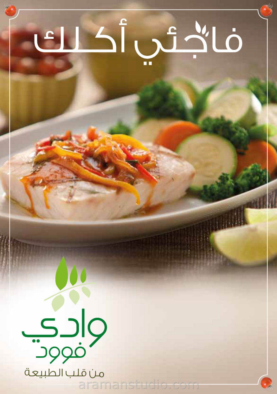 food photography in saudi arabia